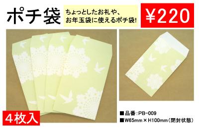 ポチ袋 PB-009