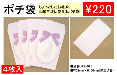 ポチ袋 PB-011