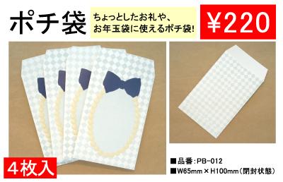 ポチ袋 PB-012