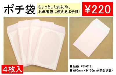 ポチ袋 PB-013