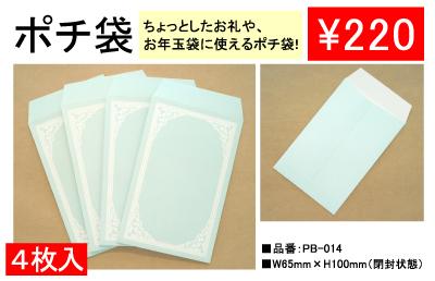 ポチ袋 PB-014