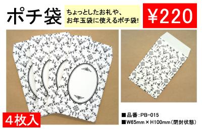 ポチ袋 PB-015