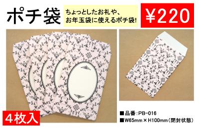 ポチ袋 PB-016