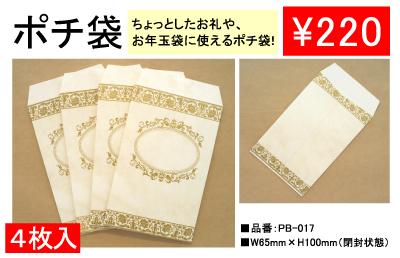 ポチ袋 PB-017