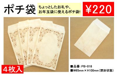 ポチ袋 PB-018