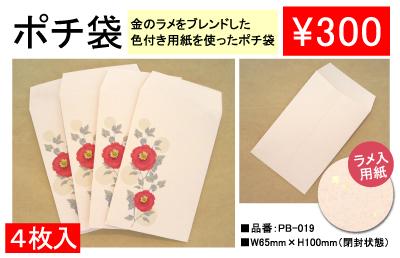 ポチ袋 PB-019