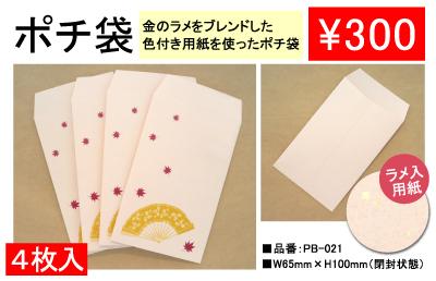 ポチ袋 PB-021