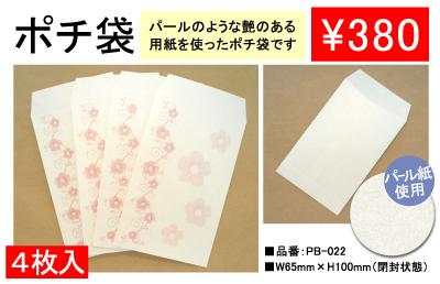 ポチ袋 PB-022