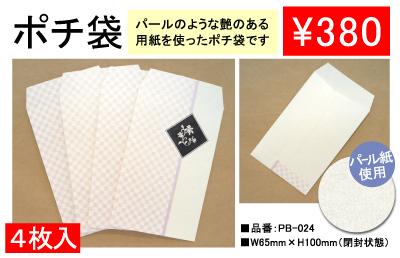 ポチ袋 PB-024