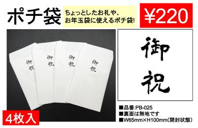 ポチ袋 PB-025