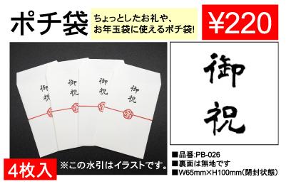 ポチ袋 PB-026