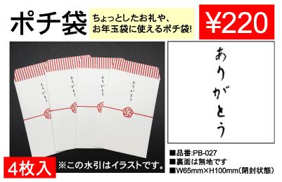 ポチ袋 PB-027