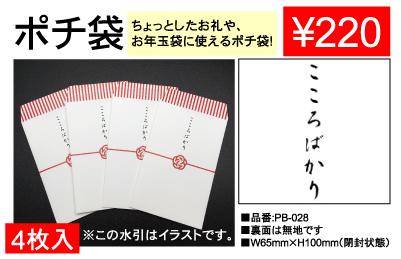 ポチ袋 PB-028