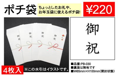 ポチ袋 PB-030