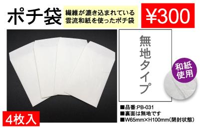 ポチ袋 PB-031