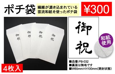 ポチ袋 PB-032