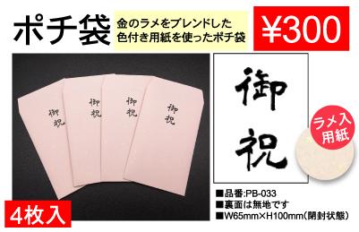 ポチ袋 PB-033