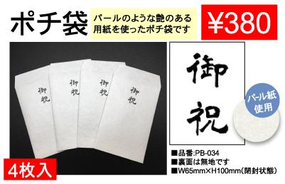 ポチ袋 PB-034