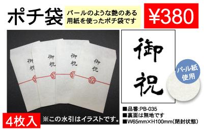 ポチ袋 PB-035