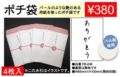 ポチ袋 PB-036