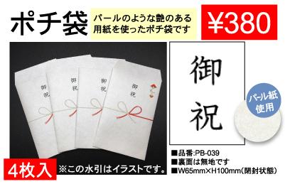 ポチ袋 PB-039