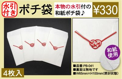 ポチ袋 PB-041
