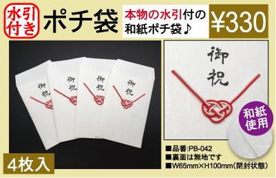 ポチ袋 PB-042