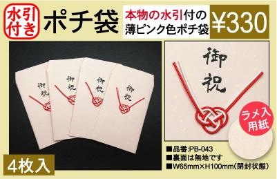 ポチ袋 PB-043