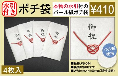 ポチ袋 PB-044