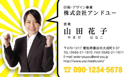 顔写真付き名刺 写真入り名刺 デザイン AY-kaophoto-001