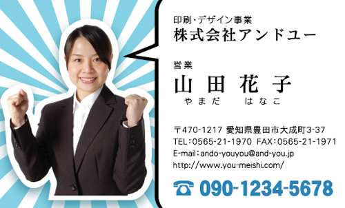 顔写真付き名刺 写真入り名刺 デザイン AY-kaophoto-002