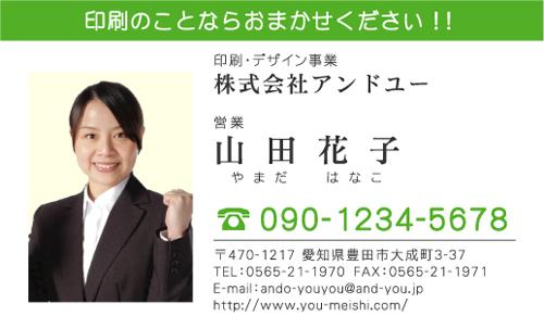 顔写真付き名刺 写真入り名刺 デザイン AY-kaophoto-007