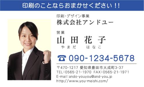 顔写真付き名刺 写真入り名刺 デザイン AY-kaophoto-008
