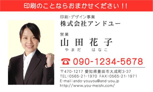 顔写真付き名刺 写真入り名刺 デザイン AY-kaophoto-009