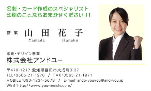 顔写真付き名刺 写真入り名刺 デザイン AY-kaophoto-012