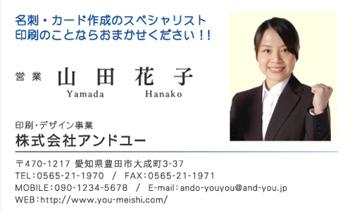 顔写真付き名刺 写真入り名刺 デザイン AY-kaophoto-013