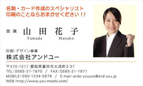 顔写真付き名刺 写真入り名刺 デザイン AY-kaophoto-014