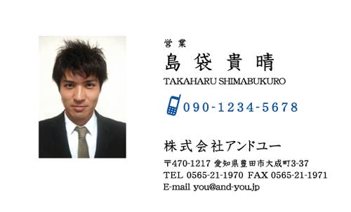顔写真付き名刺 写真入り名刺 デザイン NI-kaophoto-002