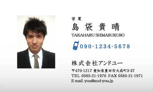 顔写真付き名刺 写真入り名刺 デザイン NI-kaophoto-003