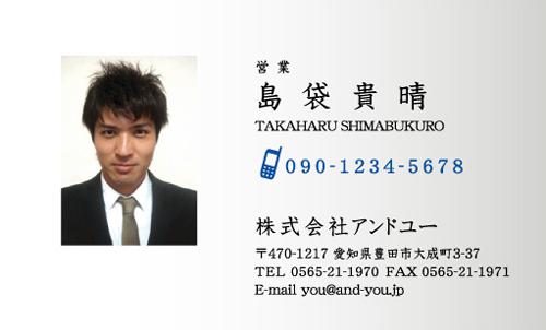 顔写真付き名刺 写真入り名刺 デザイン NI-kaophoto-004