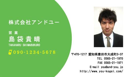 顔写真付き名刺 写真入り名刺 デザイン NI-kaophoto-005
