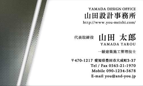 建築設計事務所 設計士の名刺デザイン kenchiku-sekkei-AI-008