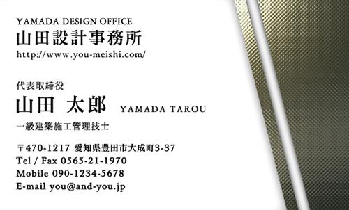 建築設計事務所 設計士の名刺デザイン kenchiku-sekkei-AI-009