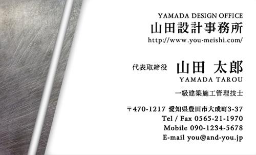 建築設計事務所 設計士の名刺デザイン kenchiku-sekkei-AI-010