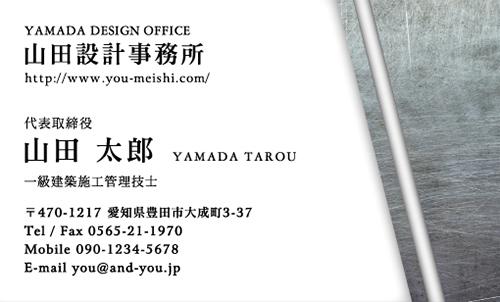 建築設計事務所 設計士の名刺デザイン kenchiku-sekkei-AI-011