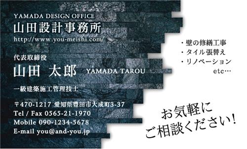 建築設計事務所 設計士の名刺デザイン kenchiku-sekkei-AI-012