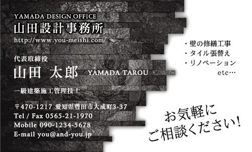 建築設計事務所 設計士の名刺デザイン kenchiku-sekkei-AI-013