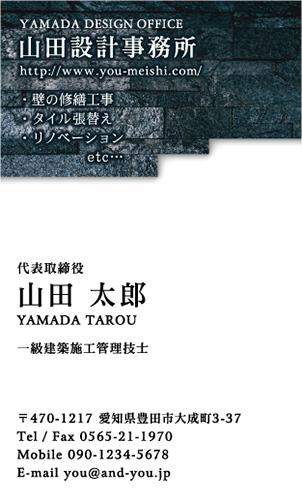 建築設計事務所 設計士の名刺デザイン kenchiku-sekkei-AI-014