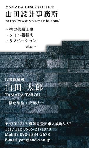 建築設計事務所 設計士の名刺デザイン kenchiku-sekkei-AI-015