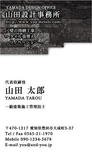 建築設計事務所 設計士の名刺デザイン kenchiku-sekkei-AI-016